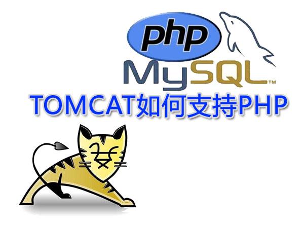 如何让TOMCAT支持运行php